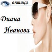 Оптика в Плевен - оптика Диана Иванова