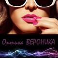Оптика в София - оптика Вероника
