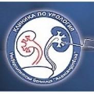 Отделение по онкоурология към УМБАЛ Александровска