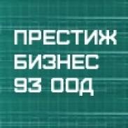 """Офис материали и техника - """"ПРЕСТИЖ БИЗНЕС 93"""" ООД"""
