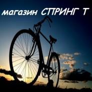 Продажба на велосипеди  мотопеди и резервни части Спринг Т