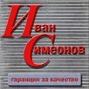 Производство и търговия с авторадиатори - Иван Симеонов 58