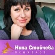 Психологически консултации - психотерапевт Нина Стойчева