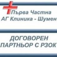 Първа Частна АГ Клиника ООД в Шумен
