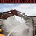 Разрушаване на сгради Металика ЕООД