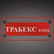 Резервни части за автомобили - Трабекс ЕООД