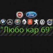 Ремонт на автомобили - Автосервиз Любо Кар 69 ЕООД