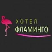 Семеен хотел Фламинго - Враца