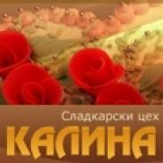 Сладкарски цех Калина - София