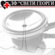 Служба по трудова медицина ЗФ Свети Георги