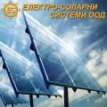 Соларни системи София - Електро-соларни системи ООД