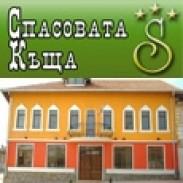 Спасовата къща - Къща за гости в Стара планина