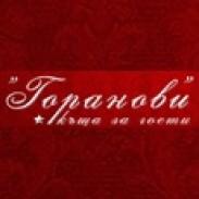 СПА туризъм - Къща за гости Горанови  Велинград