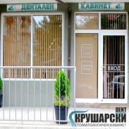 Стоматологични услуги - Стоматологичен кабинет в град София