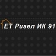 Строителна компания ЕТ Ригел - ИК 91