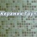 Строителство, Ремонти, Подови настилки Керамик Груп ЕООД
