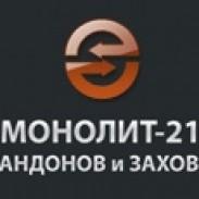 Строителство  Строителна фирма Монолит 21 - Андонов и Захов