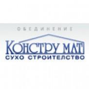 Сухо строителство  Окачени тавани  Изолации Констру.Мат-2000