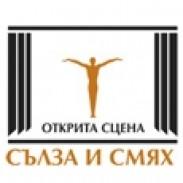 Театър Сълза и смях - София