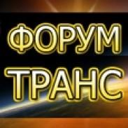 Транспорт в България и чужбина - Форум Транс ООД