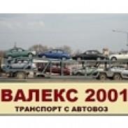 Транспорт с автовози от Европа за България Валекс 2001