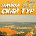 Туристическа агенция Ямбол скай тур ЕООД