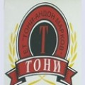 Търговия на едро с хранителни стоки - Хранителна борса Тони