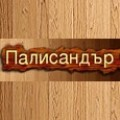 Търговия с дървен иглолистен материал - Палисандър ООД