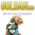 Търговия с животни Зоо борса Голдан