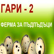 Ферма за пъдпъдъци Етрополе - Гари-2 ООД