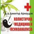 Холистичен лекар в Бургас - доктор Димитър Арнаудов