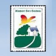 Хоспис Възраждане - Пловдив и София