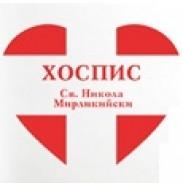 Хоспис Св. Никола Мирликийски - град Попово