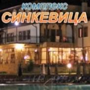 Хотели в Габрово - Хотелски комплекс Синкевица