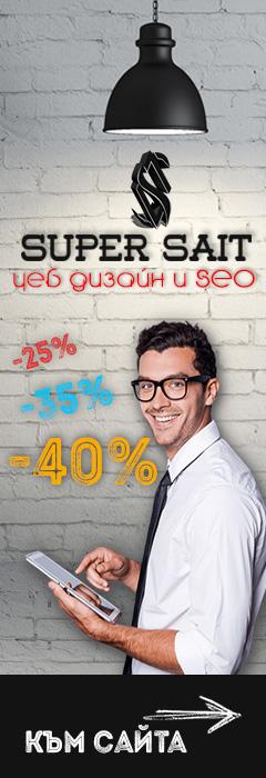 Промоции от Supersait.bg