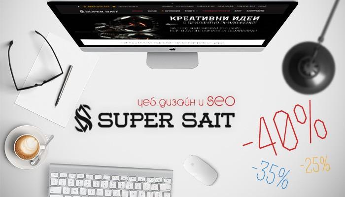Промоция от Supersait.bg