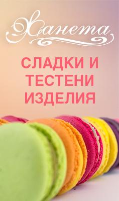 Жанета - производство на сладки и тестени изделия
