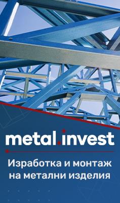 Изработка на метални конструкции – Метал Инвест Габрово ООД