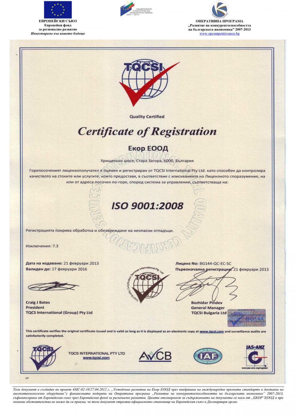 Сертификати и политика